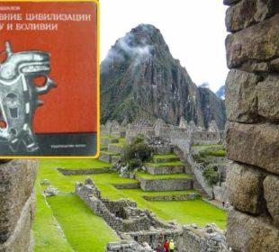 Башилов цивилизации Перу