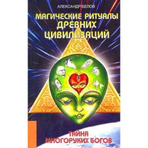 магические ритуалы 2