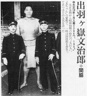 гигант Bunjiro