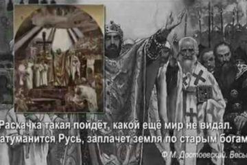 князь Владимир и крещение Руси