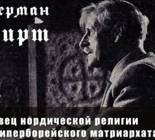 Герман Вирт