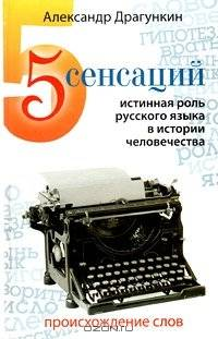 книга Драгункина о русском языке и санскрите