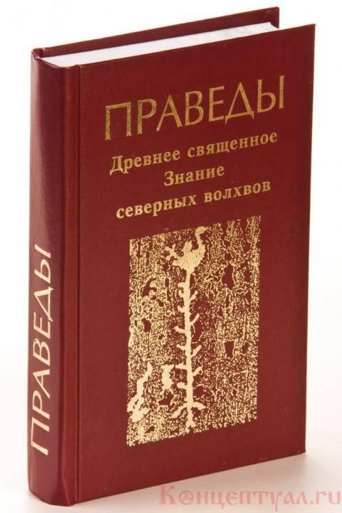 славянские Праведы