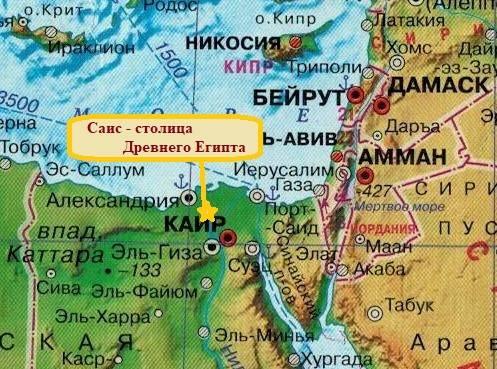 Расположение египетского города Саис /zen.yandex.ru/