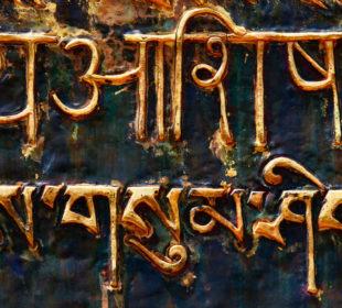 древний язык санскрит