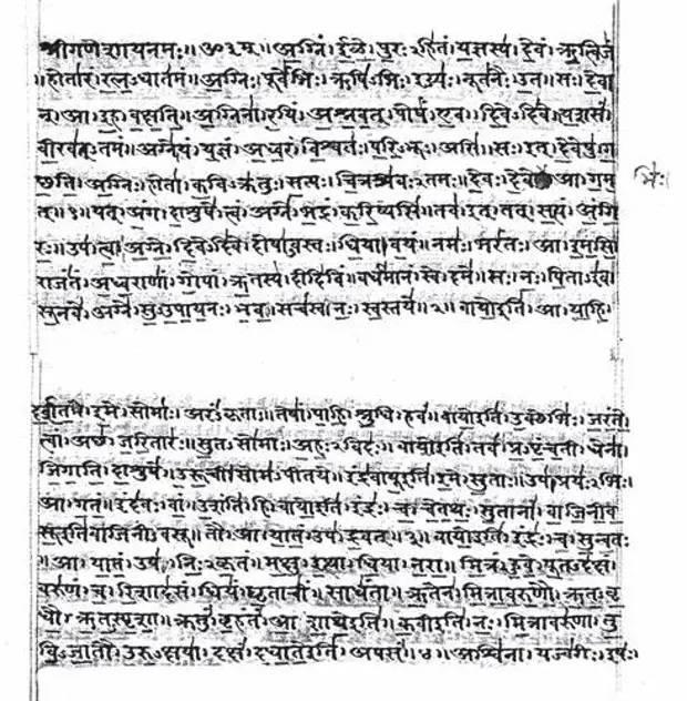 текст Ригведы, деванагари, Индия
