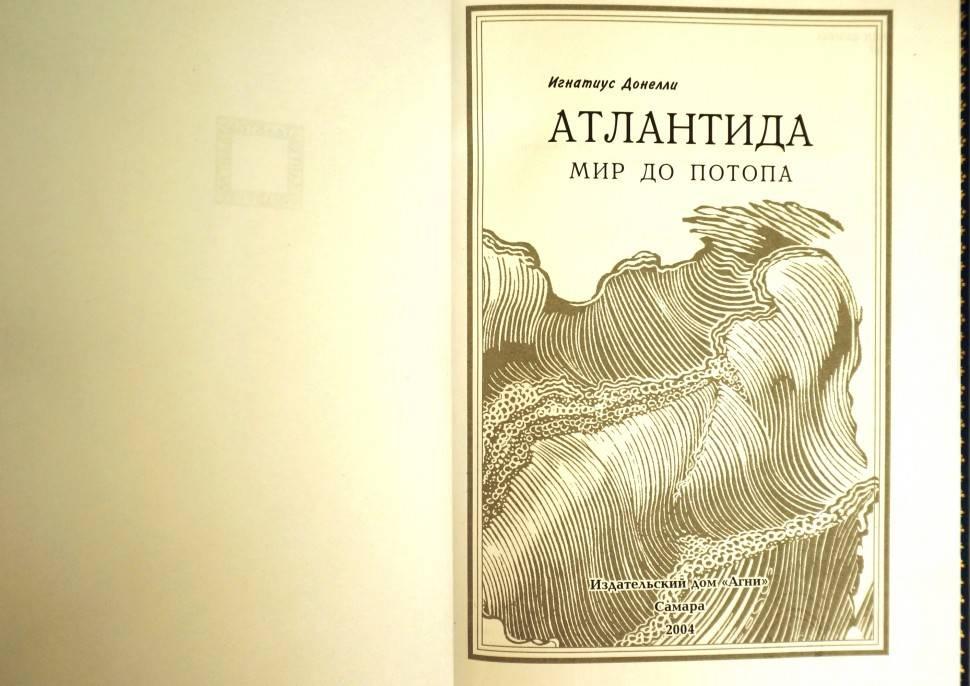 Факты, говорящие в пользу гипотезы о существовании АТЛАНТИДЫ