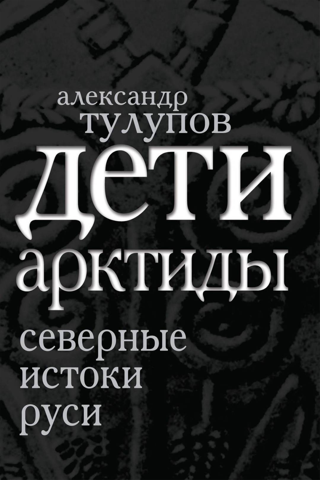 Дети Арктиды. Северные истоки Руси