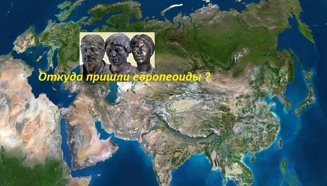 европеоиды прародина происхождение