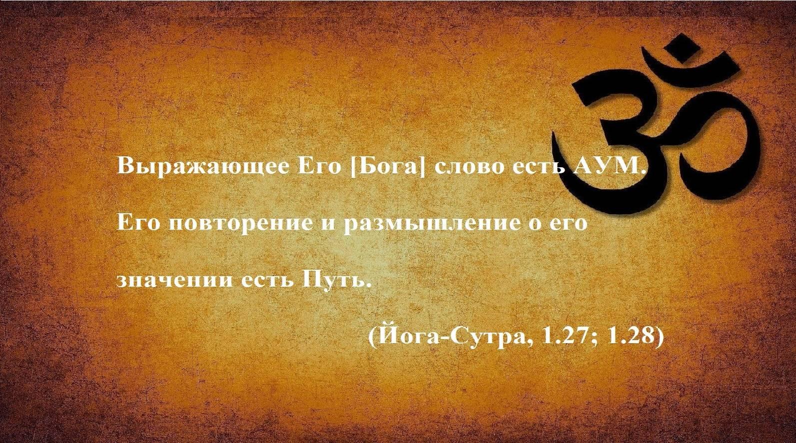 знак АУМ