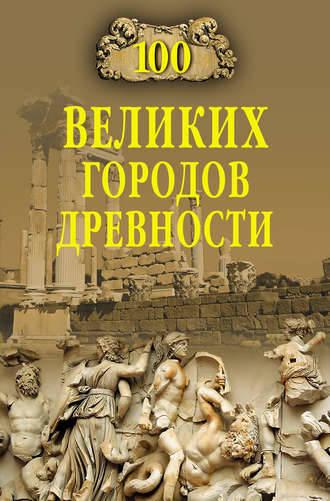 Непомнящий 100 великих городов древности