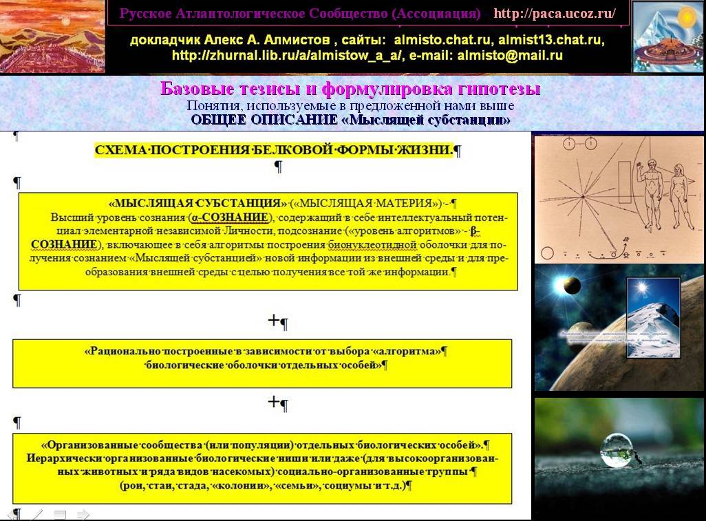 7 научных теорий о происхождении жизни (и 5 ненаучных версий того же)