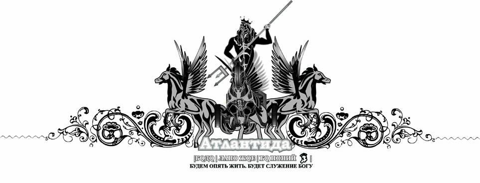Атлантский узор (авторская версия)