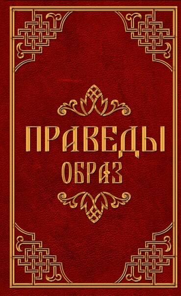 Праведы том III Образ