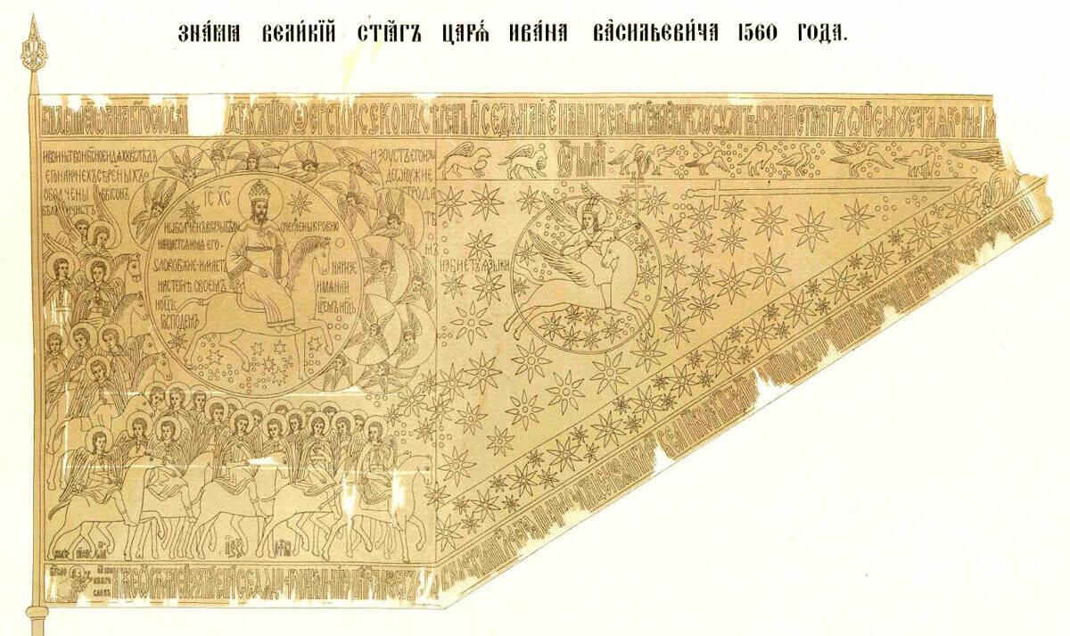 Великий стяг царя Ивана Грозного 1560 г.