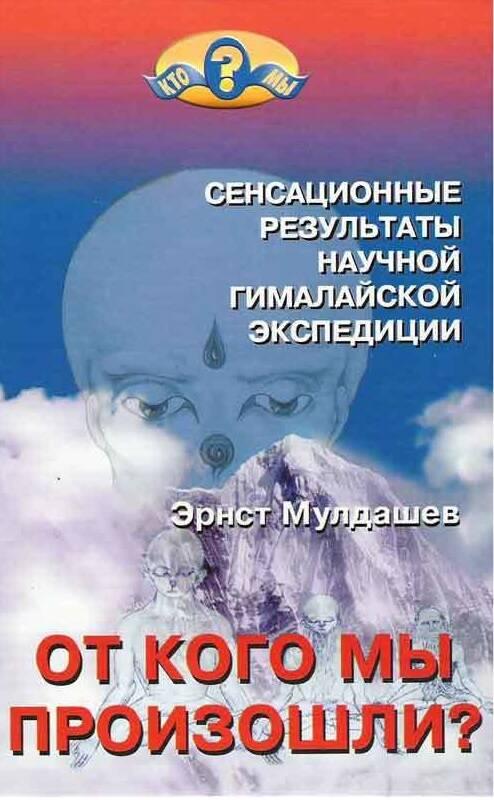Мулдашев от кого мы произошли