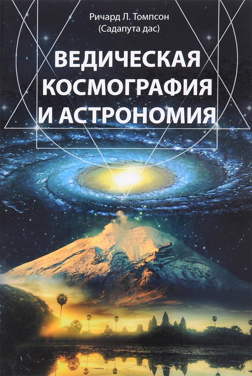 ведическая космография Ричард Томпсон